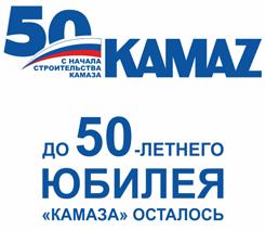 KAMAZ PTC