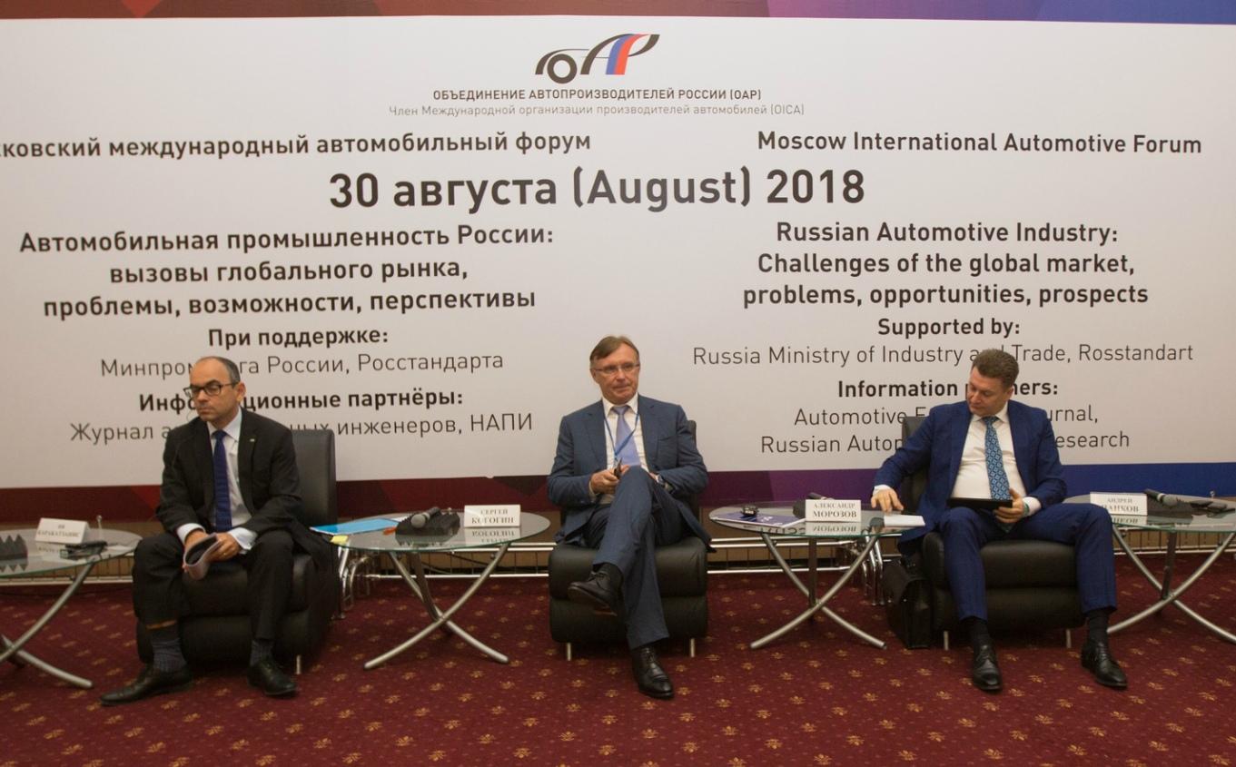Сергей Когогин выступил на Международном автомобильном форуме