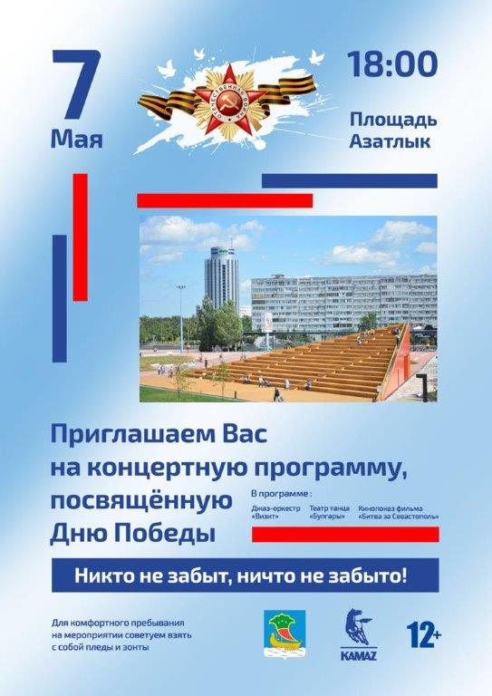 Праздничная программа для ветеранов «КАМАЗа»