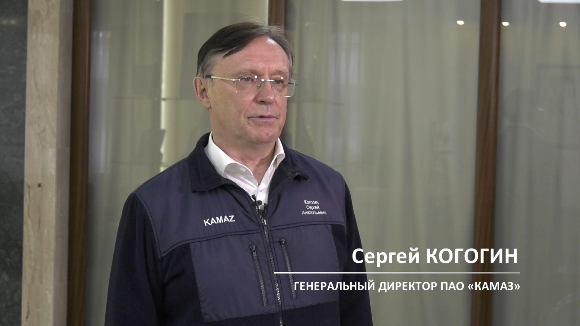 Обращение генерального директора ПАО «КАМАЗ» Сергея Когогина  к работникам компании