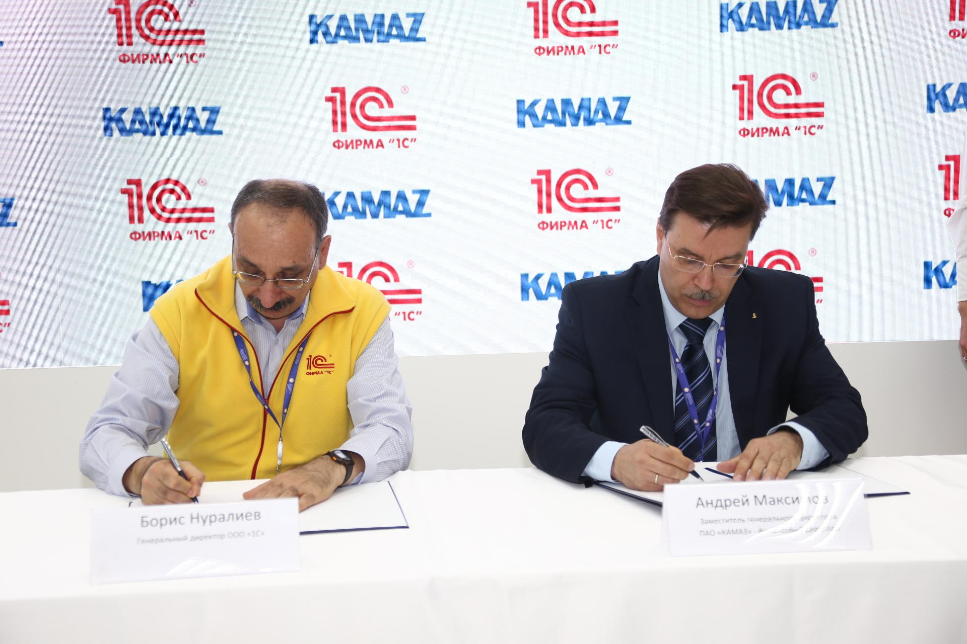 Компания «КАМАЗ» и фирма «1С» заключили меморандум о сотрудничестве для внедрения комплекса решений «1С:Корпорация»