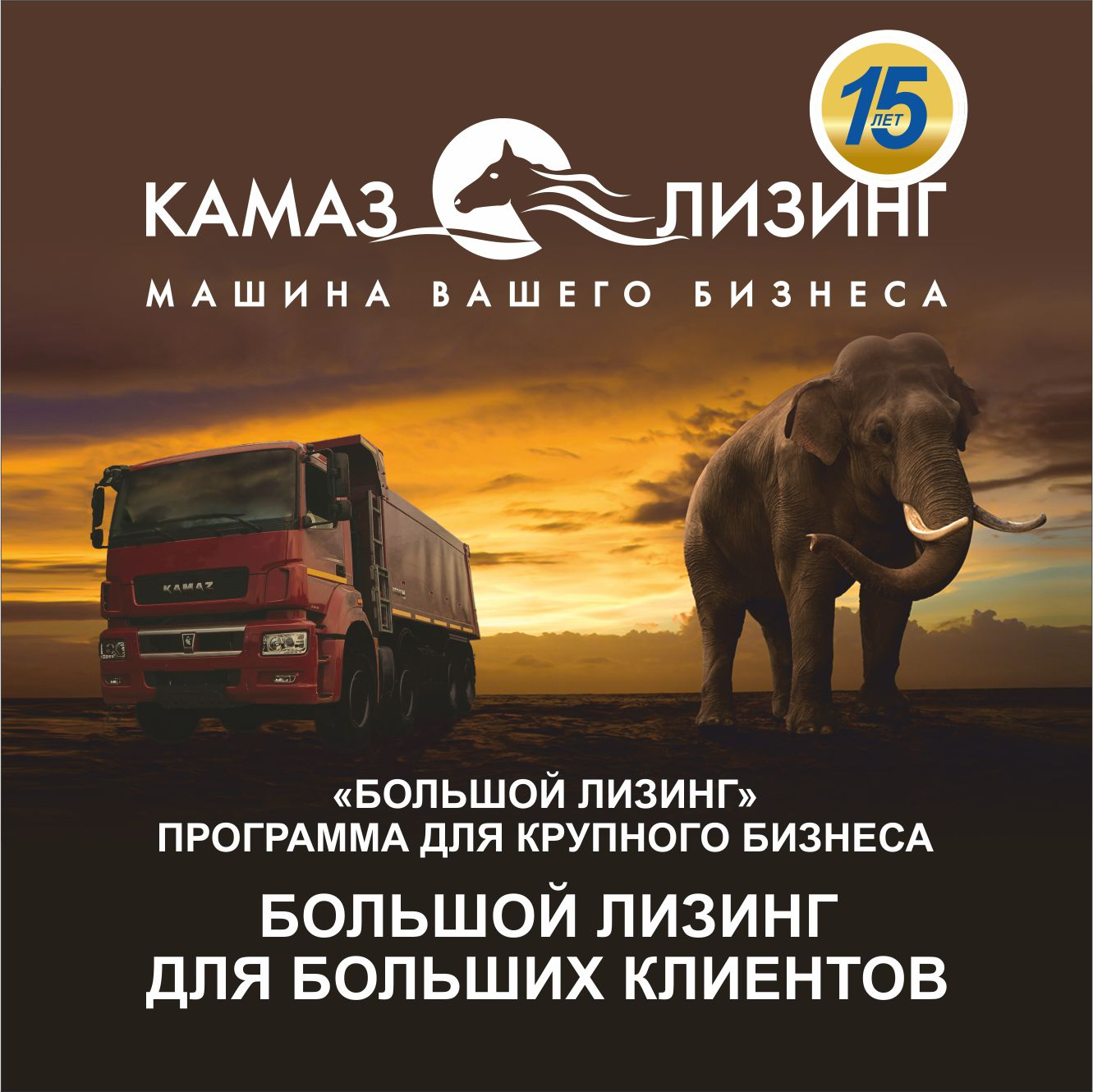 Новая линейка лизинговых продуктов от «КАМАЗа»