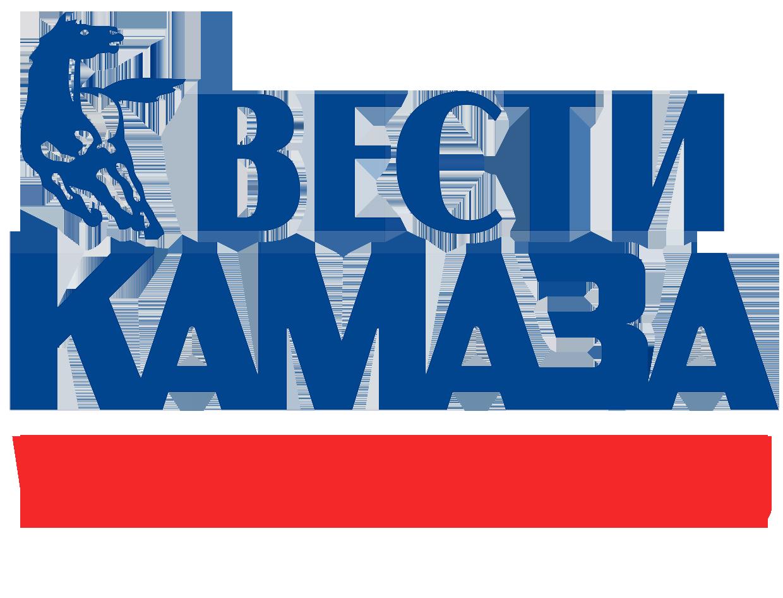Сайту «Вести КАМАЗа» исполнился год