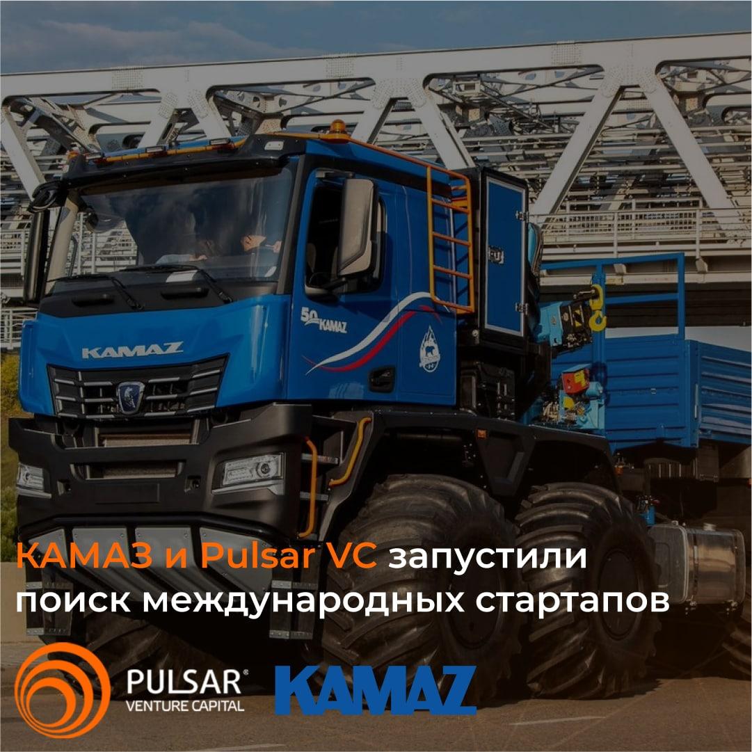 «КАМАЗ» и Pulsar VC в поиске международных стартапов и технологических решений