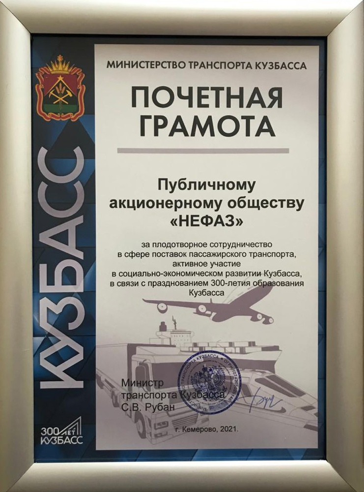 Награда «НЕФАЗу» за сотрудничество в сфере пассажирского транспорта