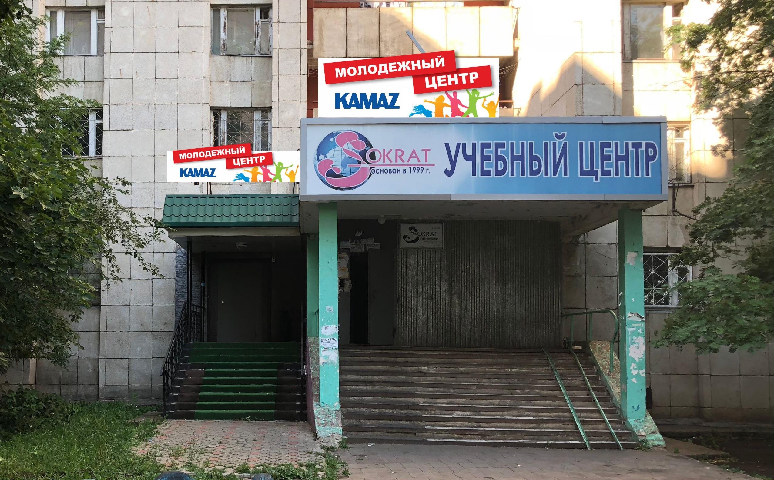 У «КАМАЗа» будет свой молодёжный центр