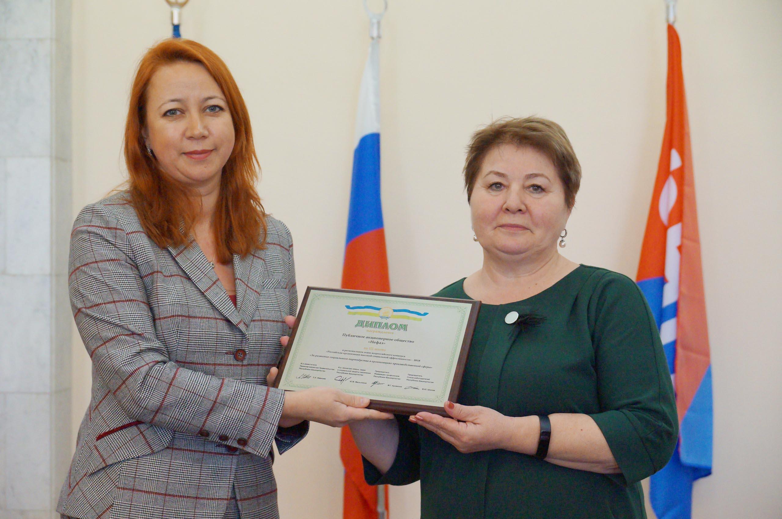 «НЕФАЗ» вошёл в Реестр социально ответственных работодателей Республики Башкортостан