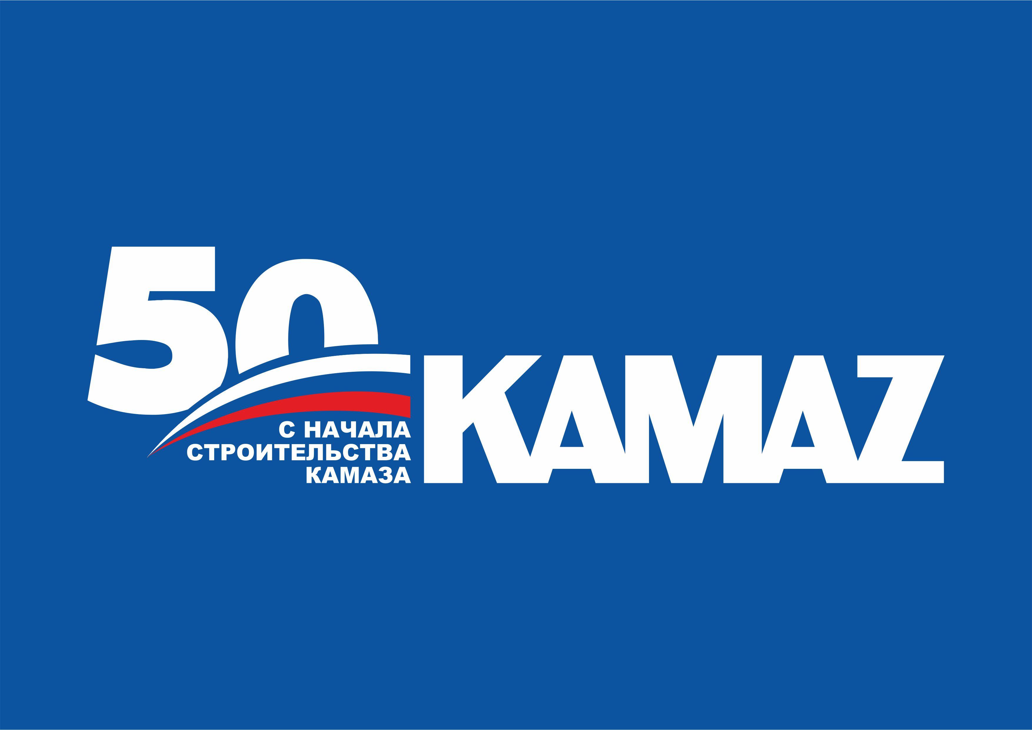 «КАМАЗ» готовится к юбилею