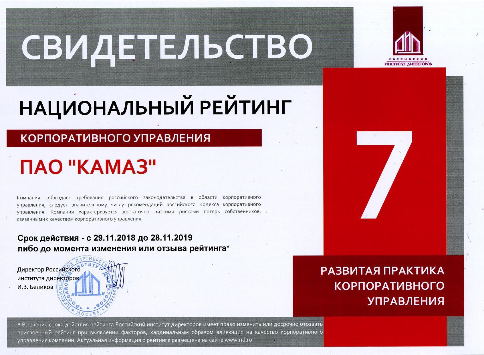 «КАМАЗу» присвоен рейтинг НРКУ 7