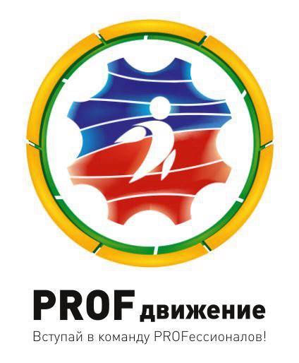 На «КАМАЗе» пройдёт молодёжный форум «PROFдвижение-2018»