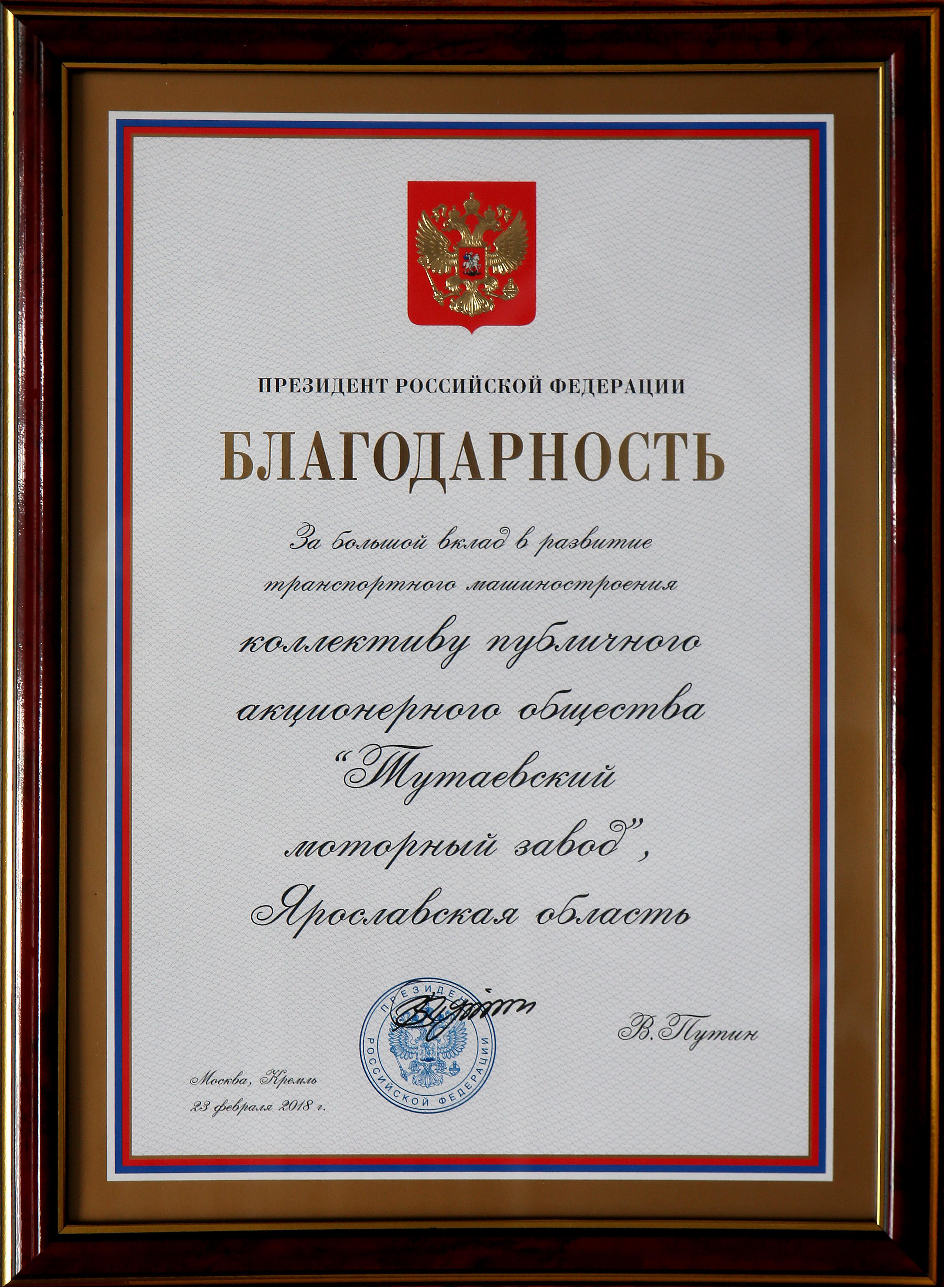 Благодарность от Президента России