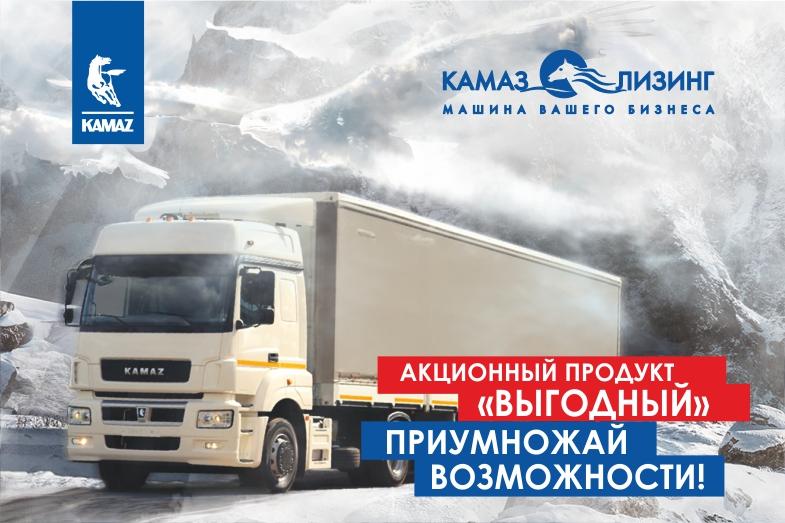 «КАМАЗ-ЛИЗИНГ» продлил акционный продукт «Выгодный»