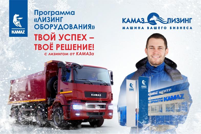 https://kamaz.ru/upload/iblock/566/5660b32644afeb5a747bbe393236c42c.jpg