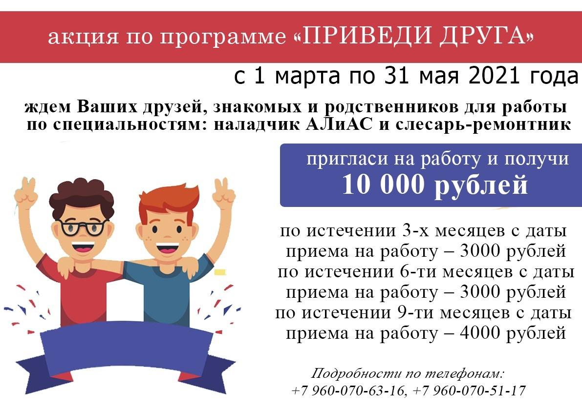 Приведи друга – получи 10 или 5 тысяч рублей