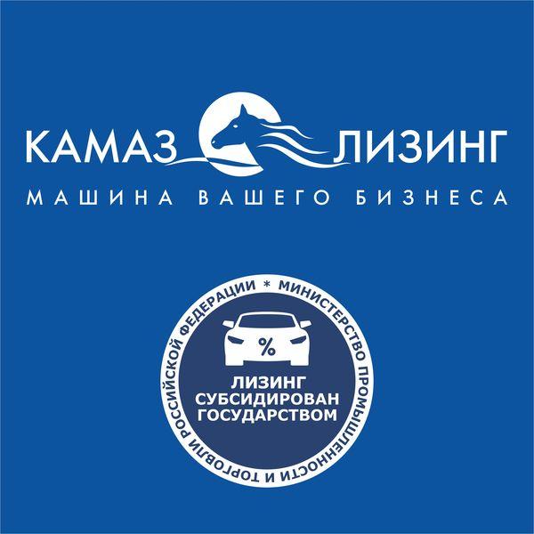 «КАМАЗ-ЛИЗИНГ» начал приём заявок по госпрограмме «Льготный лизинг»