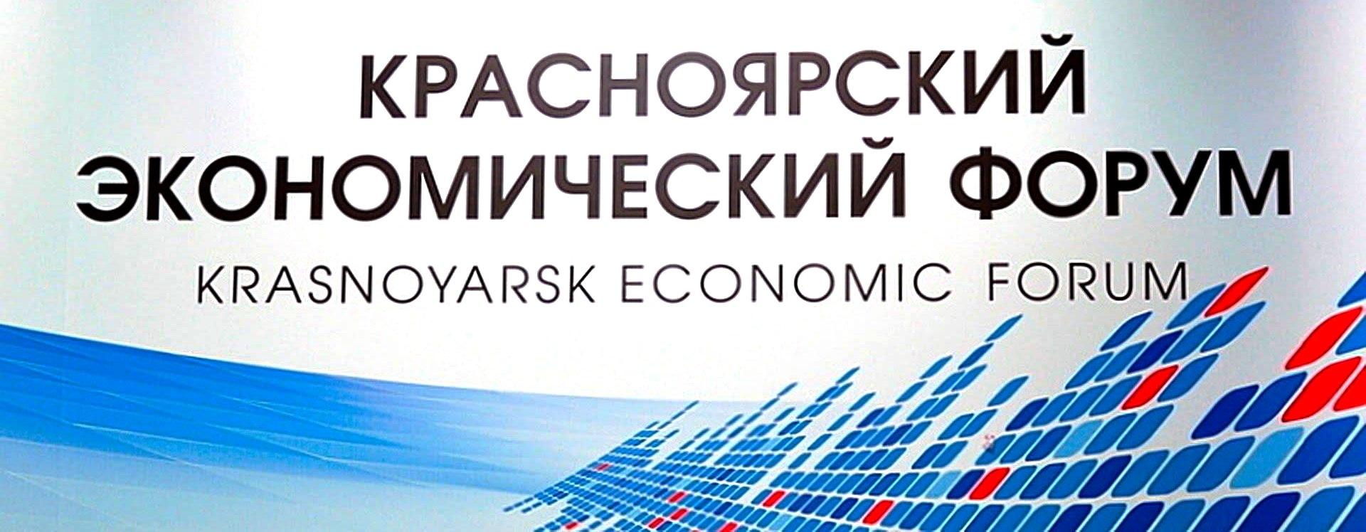 «КАМАЗ» на Красноярском экономическом форуме-2019
