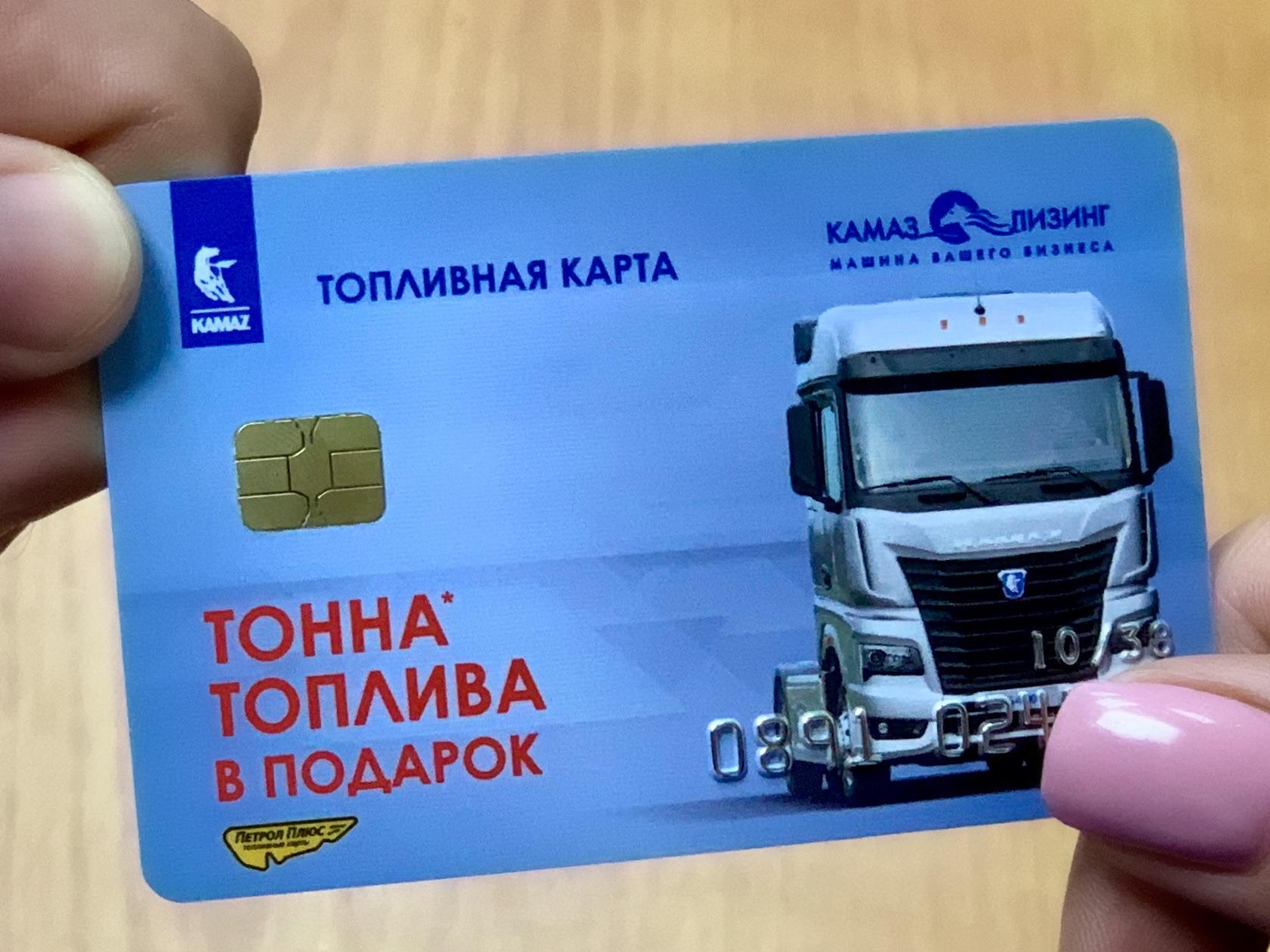 «КАМАЗ-ЛИЗИНГ» подвёл первые итоги акции «Лови удачу!»