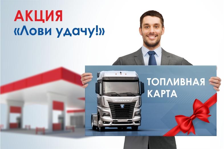 «КАМАЗ-ЛИЗИНГ» продлил акцию «Лови удачу!»
