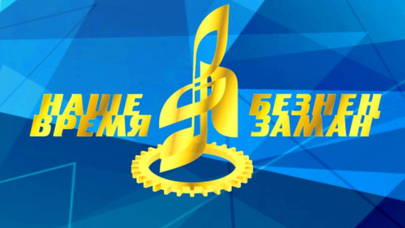 «КАМАЗ» готовится к фестивалю «Наше время-Безнен заман»
