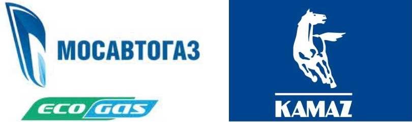 «КАМАЗ» и «Мосавтогаз» подписали соглашение о сотрудничестве