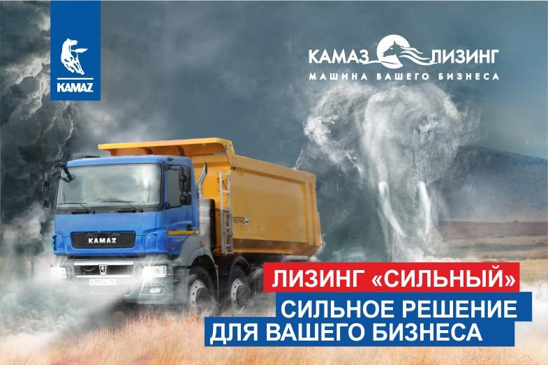 «КАМАЗ-ЛИЗИНГ» - строительной отрасли и аграриям