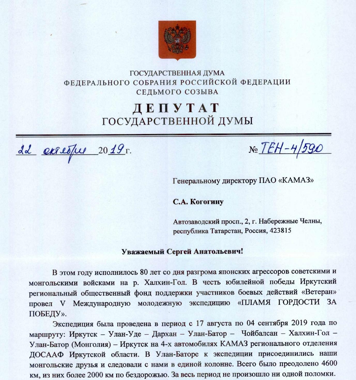 Камазовцев поблагодарили за надёжную технику