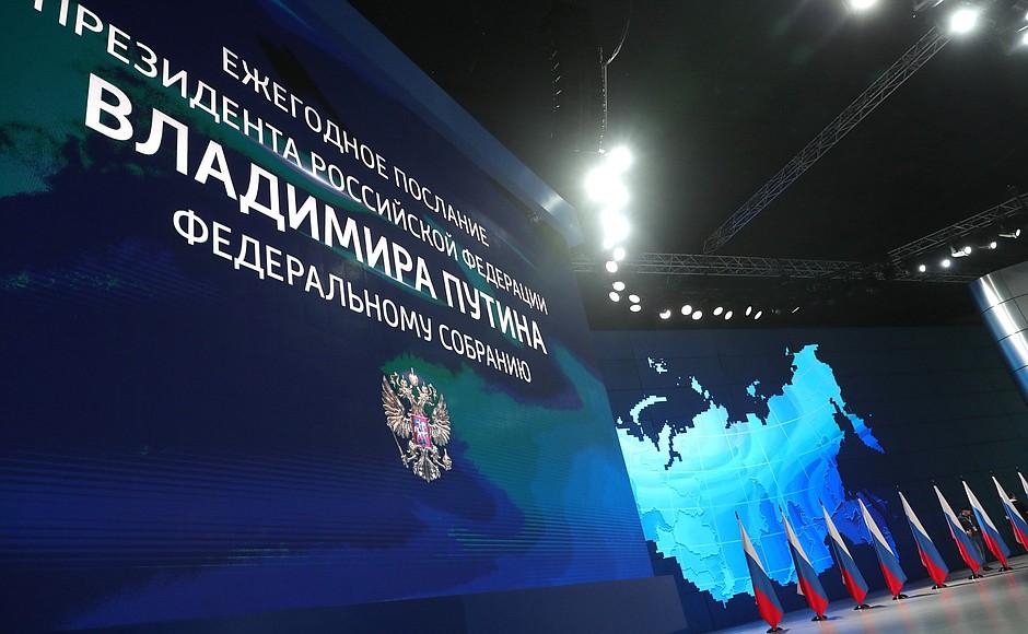 Сергей Когогин – на оглашении Послания Президента РФ