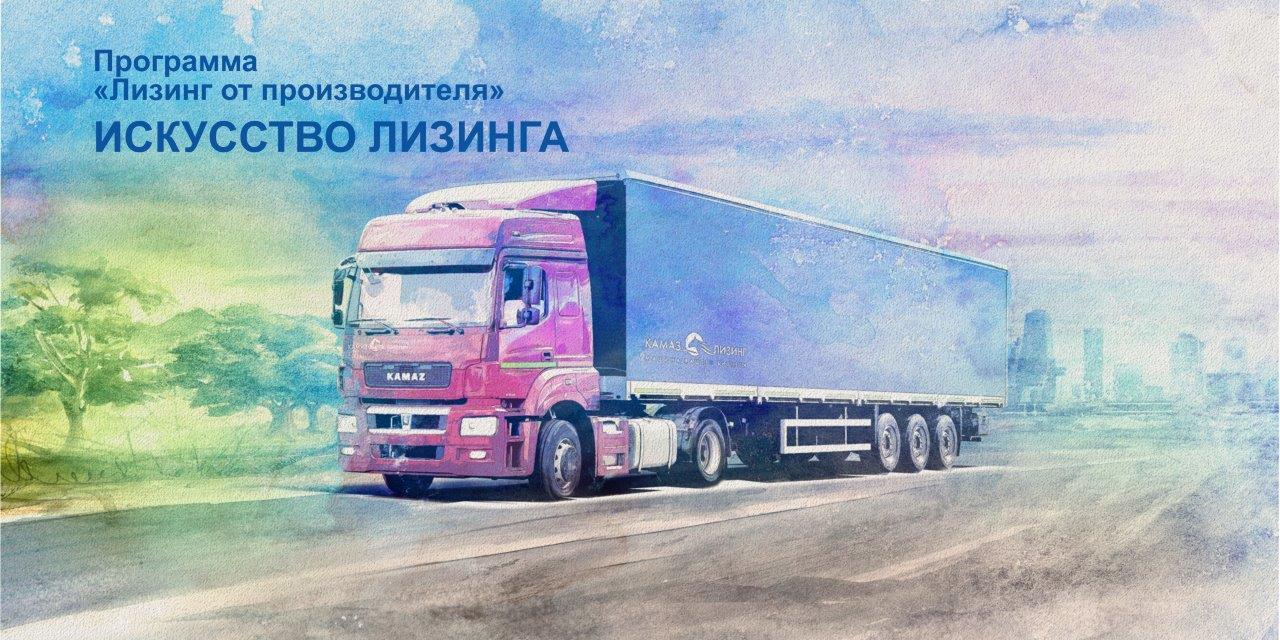 «КАМАЗ» обновил продуктовый портфель лизинга