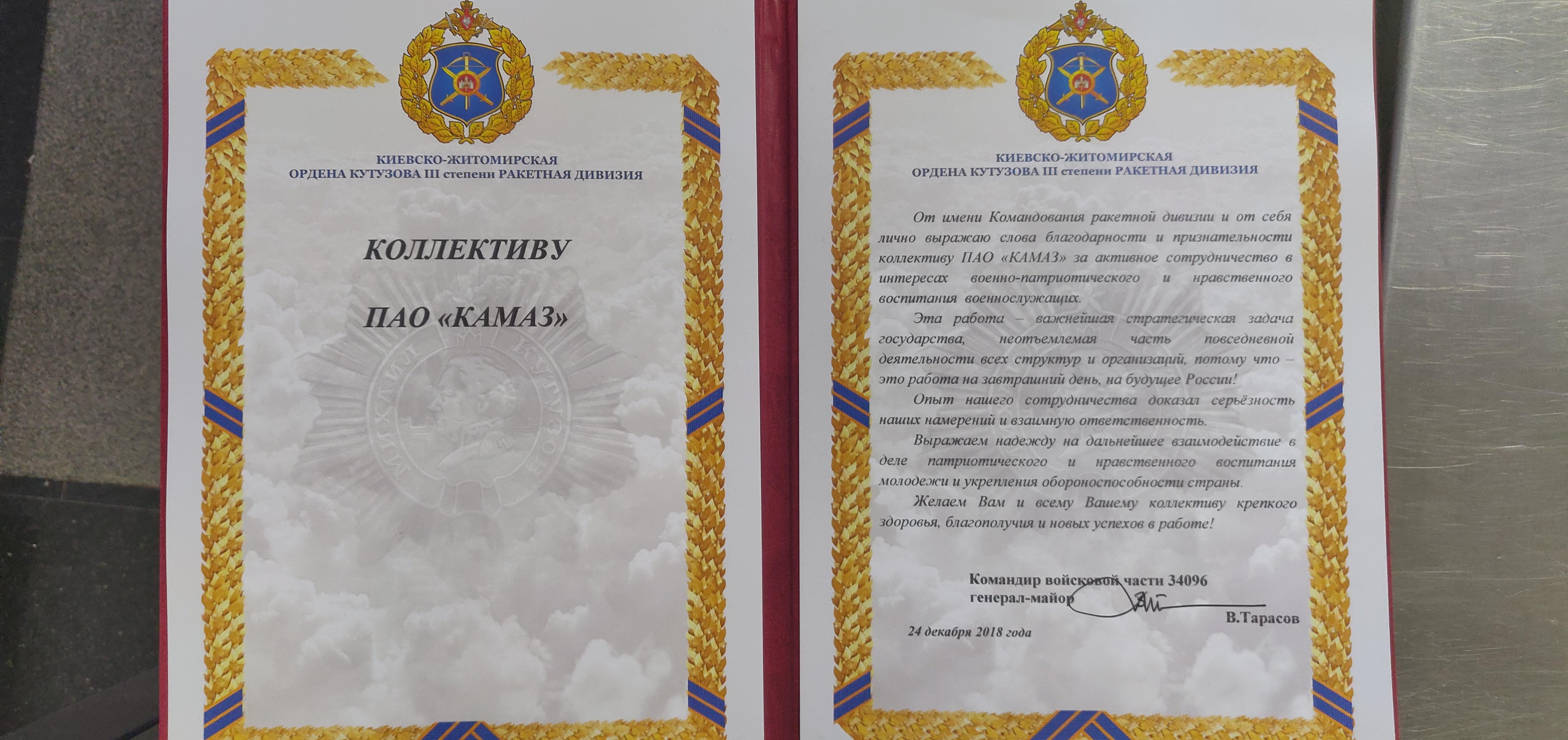 «КАМАЗ» получил Благодарственное письмо