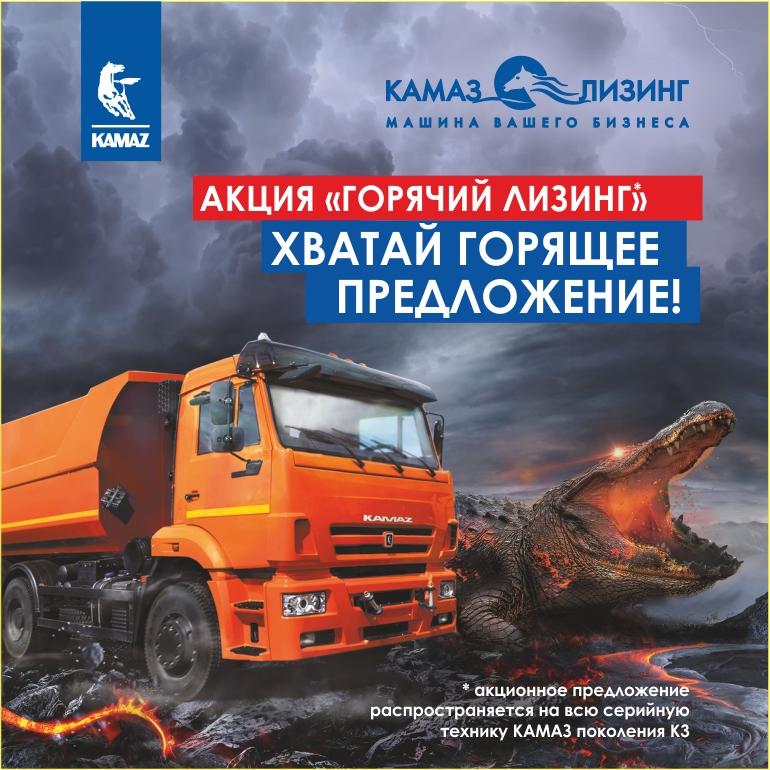 Горячий продукт «КАМАЗ-ЛИЗИНГа»