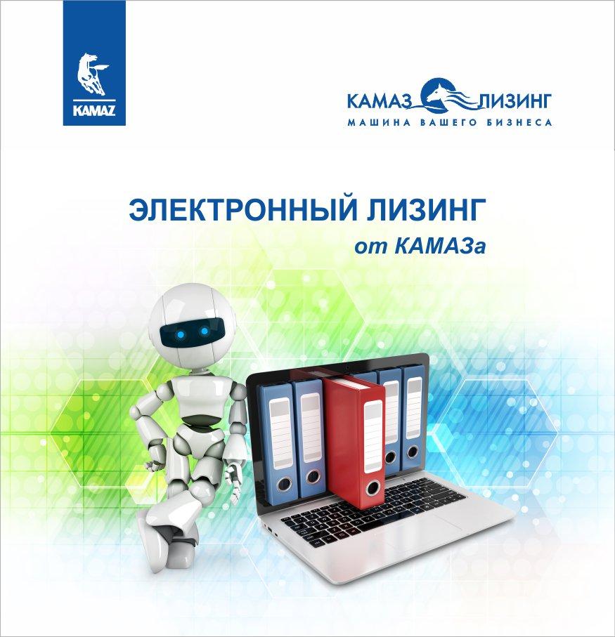 Электронный лизинг от «КАМАЗа» в 2019 году