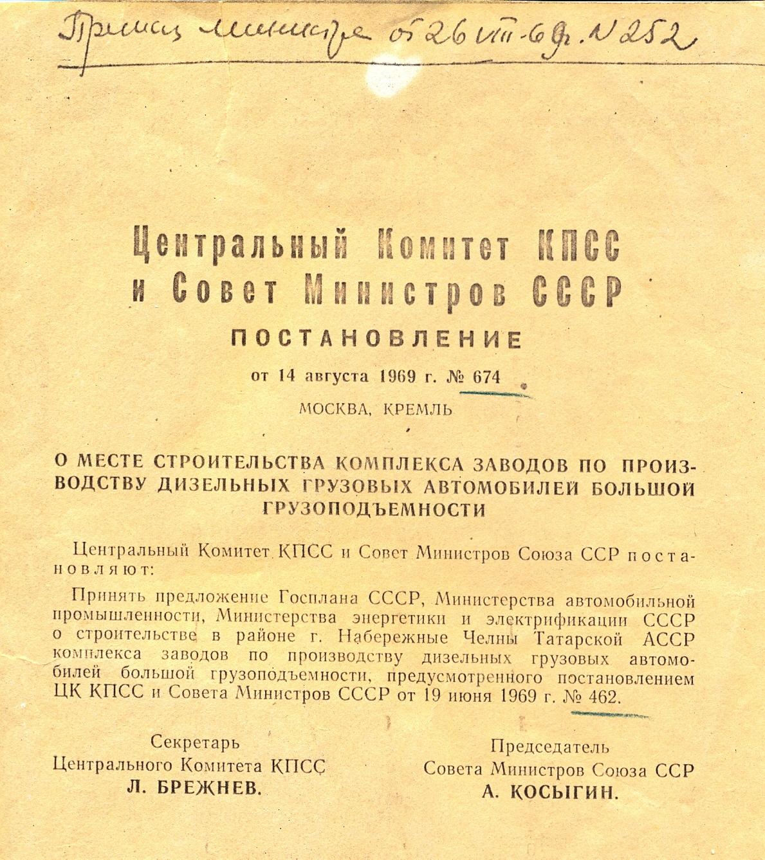 К юбилею «КАМАЗа»: история в цифрах и фактах