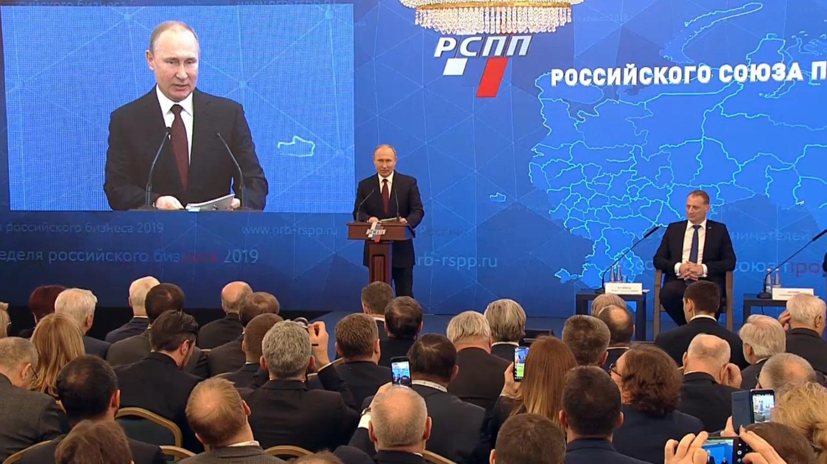 Сергей Когогин на XIII Съезде РСПП