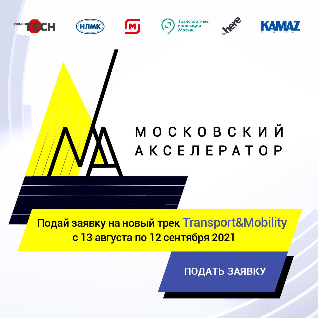 «KAMAZ DIGITAL» принимает участие в «Московском акселераторе»