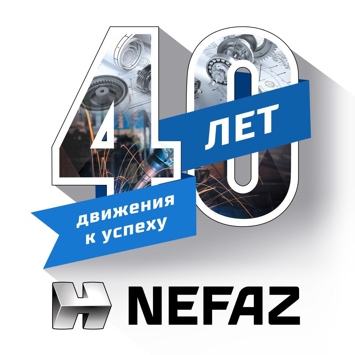 «НЕФАЗУ» – 40 ЛЕТ