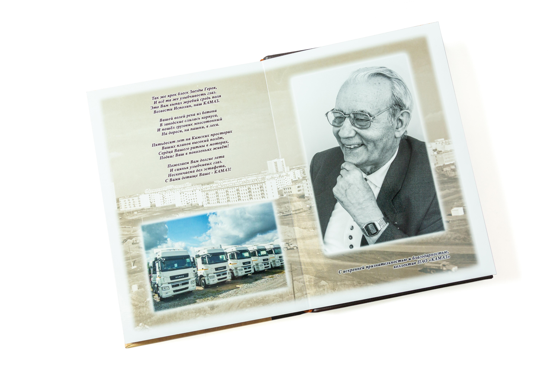 Первому генеральному директору «КАМАЗа» – 95 лет