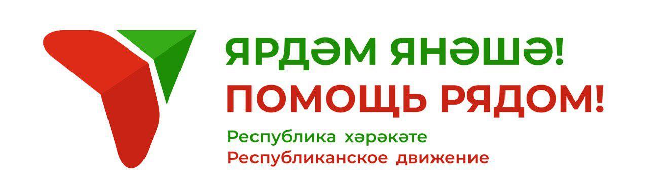 Молодёжь «КАМАЗа» поможет