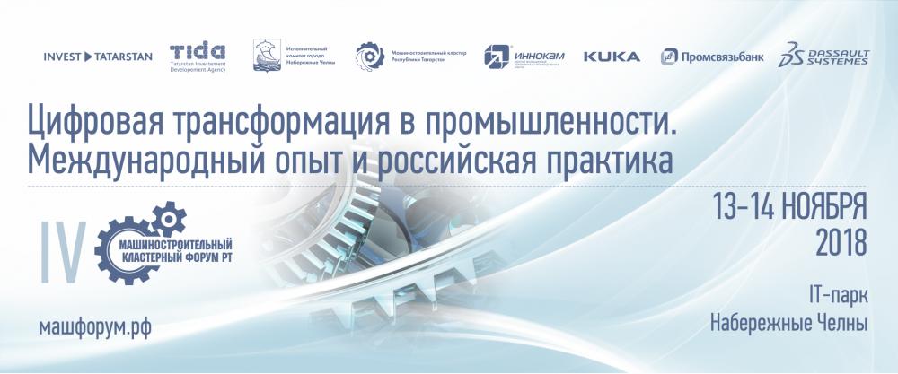 «КАМАЗ» на Машиностроительном кластерном форуме