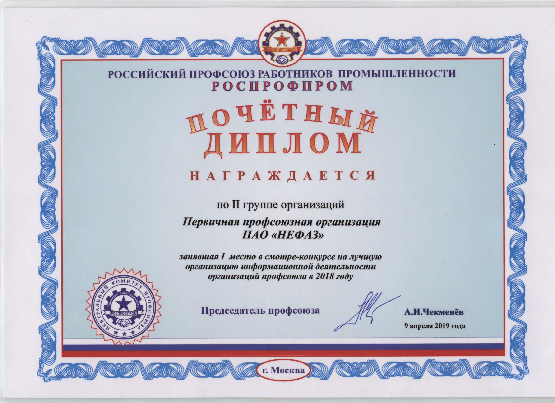 Профсоюзная организация «НЕФАЗа» признана лучшей