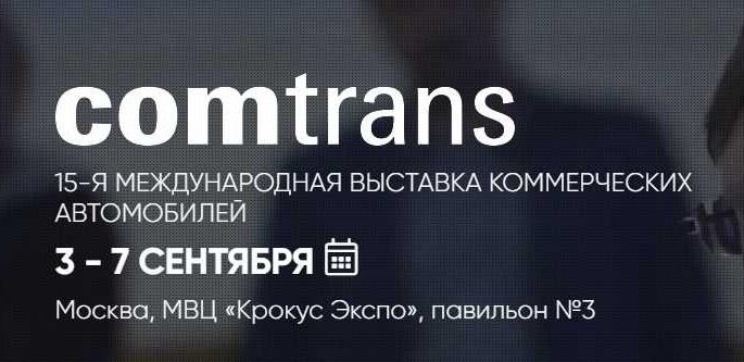 «КАМАЗ» готовит юбилейную экспозицию на «COMTRANS 2019»