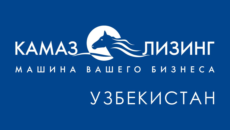 В Узбекистане передан в лизинг первый КАМАЗ-54901