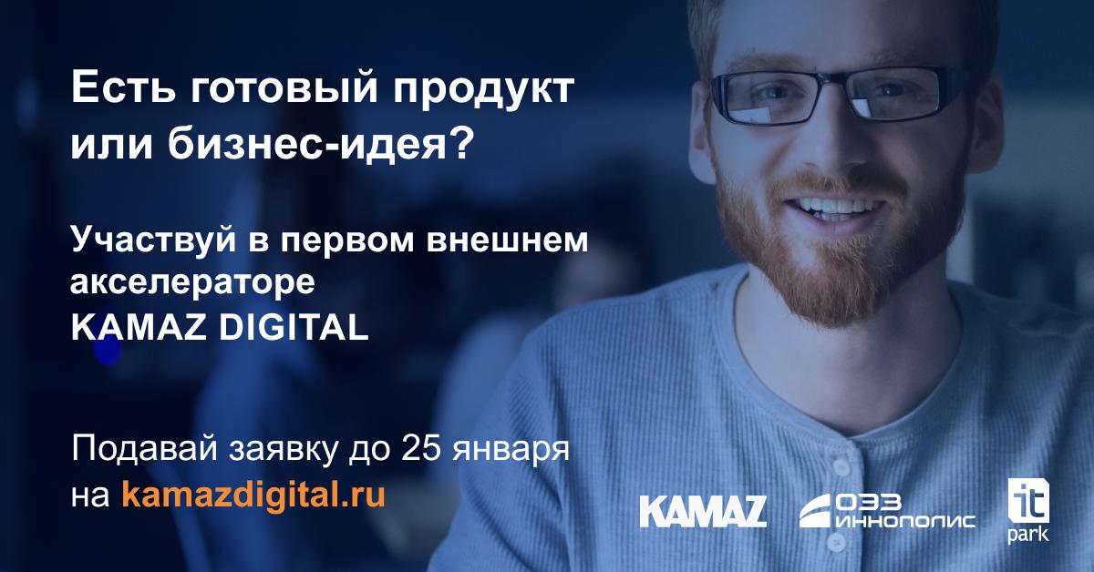 «КАМАЗ» запускает отбор стартапов в первый внешний акселератор