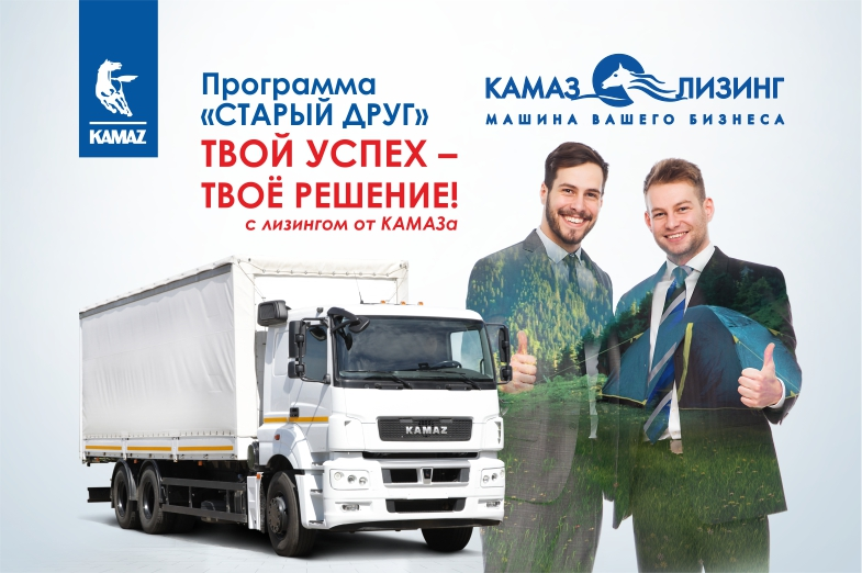 Программа «КАМАЗ-ЛИЗИНГ» для постоянных клиентов