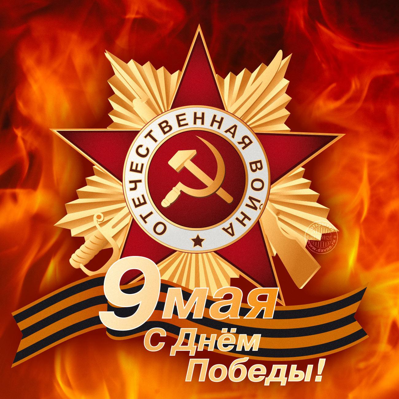 Поздравление генерального директора ПАО «КАМАЗ» Сергея Когогина с Днём Победы