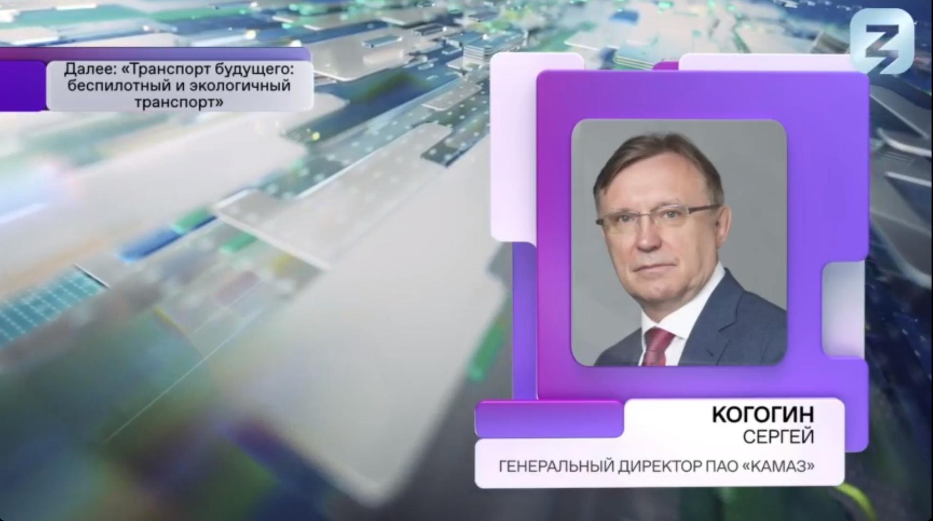 Сергей Когогин выступил с лекцией «Транспорт будущего: беспилотный и экологичный транспорт»