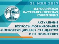 «КАМАЗ» поделится опытом в сфере противодействия коррупции