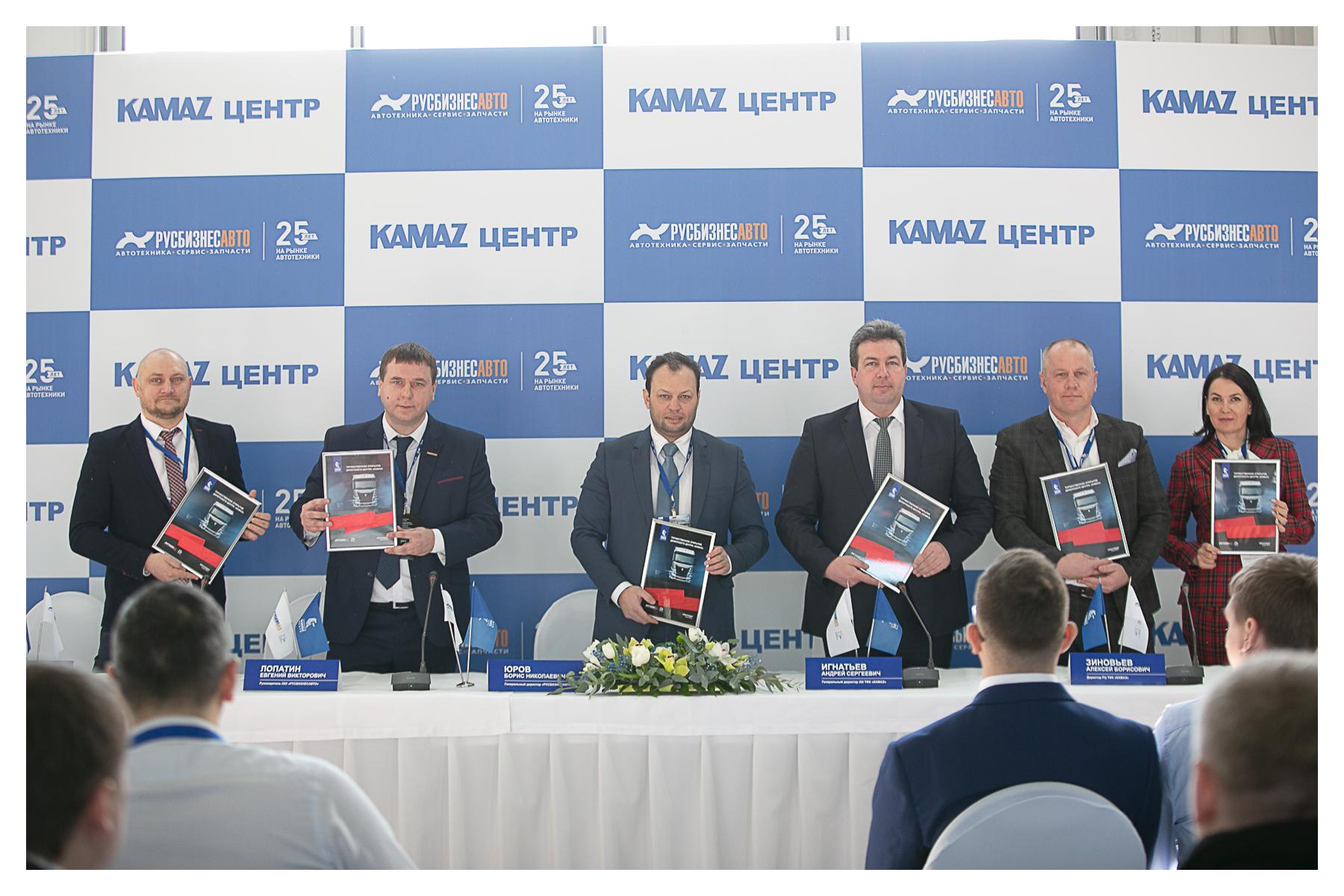 «КАМАЗ» открыл дилерский центр в Краснодаре