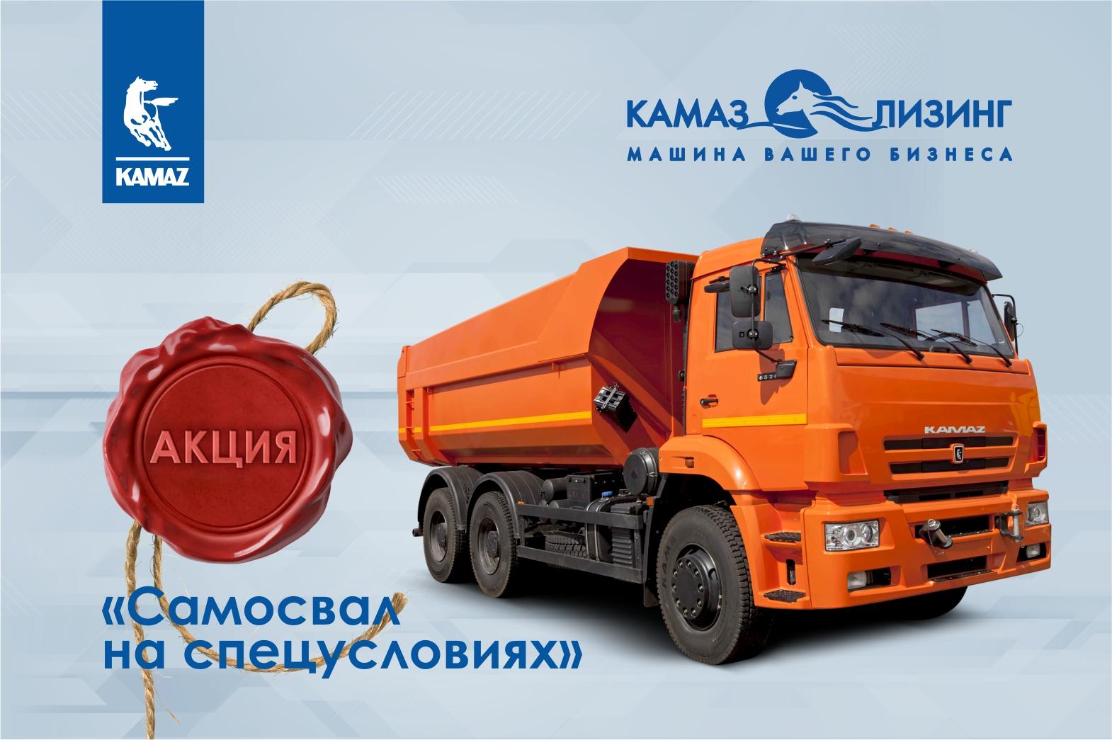 «КАМАЗ-ЛИЗИНГ» продлевает акцию «Самосвал на спецусловиях»
