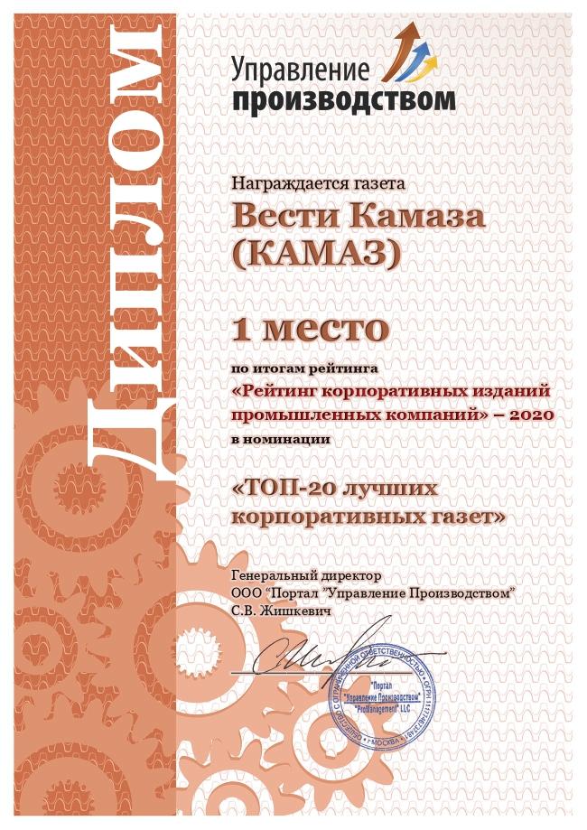 Корпоративные издания «КАМАЗа» – в лидерах рейтинга