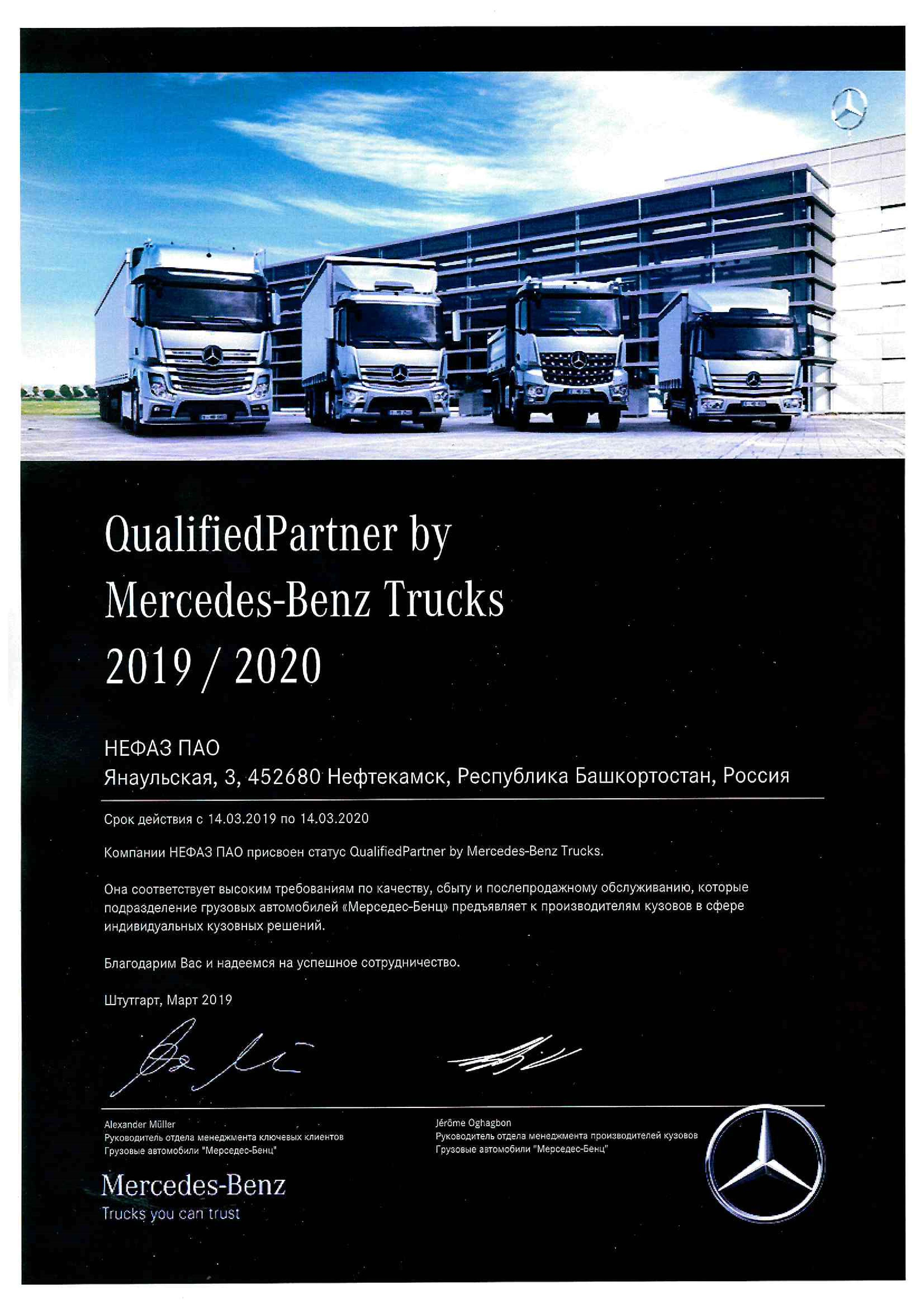 «НЕФАЗ» – квалифицированный партнёр Mercedes-Benz Trucks